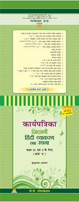 Picture of Shiksharthi hindi vyakaran 9-10-WS